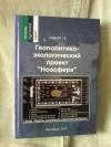 """Купить книгу Шуваев Г. В. - Геополитико - экологический проект """" Ноосфера """""""