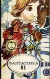 Купить книгу  - Фантастика-81