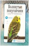 Купить книгу Винс, Тео - Волнистые попугайчики. 89 вариаций. Содержание. Кормление. Разведение. Профилактика заболеваний