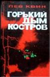 Купить книгу Лев Квин - Горький дым костров. Три жизни Николая Струкова