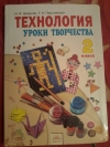 Купить книгу Цирулик Н. А., Проснякова Т. Н. - Технология. Уроки творчества. 2 класс