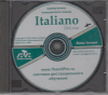 Купить книгу [автор не указан] - Italiano DeLuxe. Самоучитель итальянского языка