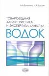 Купить книгу Вытовтов А. А., Басати И. А. - Товароведная характеристика и экспертиза качества водок