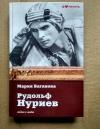 Купить книгу Баганова Мария - Рудольф Нуриев