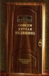 Купить книгу В. В. Коновалов - Совсем другая медицина