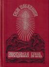 Купить книгу Никодим Святогорец - Невидимая брань