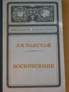 купить книгу Толстой лев Николаевич - Воскресение