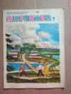 Купить книгу журнал - Мурзилка 7 1989