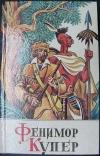 Купер Фенимор - Следопыт, или на берегах Онтарио. Том 4. Собрание сочинений в 13 томах.