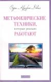 Купить книгу Одри Крафт Дэвис - Метафизические техники, которые реально работают