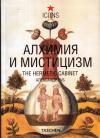 Купить книгу Александр Руб - Алхимия и мистицизм