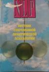 Купить книгу Главный редактор Андрей Плигин - Вестник НЛП современной практической психологии