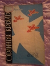 Купить книгу Иванский А. И. - Орлиные крылья