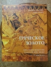 Купить книгу  - Греческое золото. Ювелирное искусство