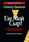 Купить книгу Джонсон, Спенсер - Где мой сыр? Самый популярный в мире метод менеджмента