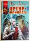 Асприн - Артур - полководец