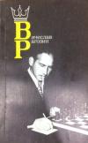 Купить книгу Юдович М. М. - Вячеслав Рагозин. Автор-составитель М. М. Юдович