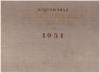 Купить книгу [автор не указан] - Всесоюзная художественная выставка 1951