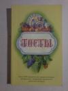 Купить книгу Шостакович Р. И. - Тосты
