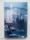 Купить книгу Роке Клод - Питер Брейгель. Мастерская сновидений