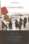 Купить книгу Кершоу Й. - Конец Германии Гитлера. Агония и гибель