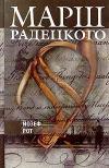 Купить книгу Йозеф Рот - Марш Радецкого