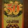 Купить книгу Рзаева Е. С. - 50 рецептов оригинальных салатов