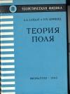 Ландау Л. Д. и Е. М. Лифшиц Е. М. - Теоретическая физика. Том 2. Теория поля.