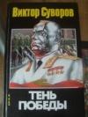 купить книгу Виктор Суворов - Тень победы