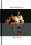 Купить книгу Рамон Перес де Айала - Хуан-Тигр