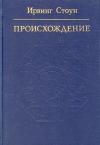 Купить книгу Стоун И. - Происходжение: Роман-биография Ч. Дарвина