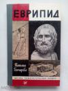 Купить книгу Гончарова, Т. В. - Еврипид (ЖЗЛ)