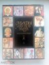 Купить книгу Мифы народов мира В 2 томах - Мифы народов мира В 2 томах