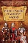 Купить книгу Хорев В. - Реконструкция старинного оружия