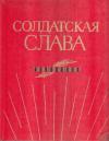 Купить книгу [автор не указан] - Солдатская слава. Книга шестая