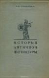 Купить книгу Тронский И. М. - История античной литературы