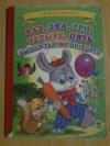 Купить книгу  - Раз, два, три, четыре, пять вышел зайчик погулять