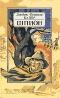 Купить книгу Купер Дж. Ф. - Шпион, или Повесть о нейтральной территории