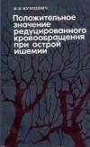 купить книгу В. В. Кунцевич - Положительное значение редуцированного кровообращения при острой ишемии