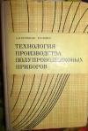 Курносов А. И., Юдин В. В. - Технология производства полупроводниковых приборов