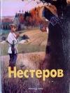 Текст Гусарова - Нестеров