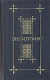 купить книгу З. Гиппиус - Сочинения