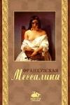Купить книгу Оливия Клеймор - Французская Мессалина