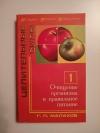 купить книгу Малахов Г. П. - Очищение организма и правильное питание. (Целительные силы).