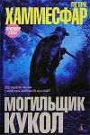 Купить книгу Петра Хаммесфар - Могильщик кукол