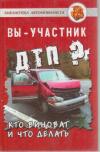 Купить книгу Костькова, О.В. - Вы участник ДТП? Кто виноват и что делать