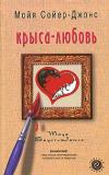 Купить книгу Мойя Сойер-Джонс - Крыса-любовь