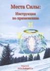 Купить книгу Родогой - Места силы: инструкция по применению