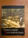 Купить книгу Боголюбова В. Д. - Никитский Ботанический. По аллеям сада