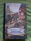 Купить книгу Буссенар Л.; Эмар Г. - Приключения золотоискателей